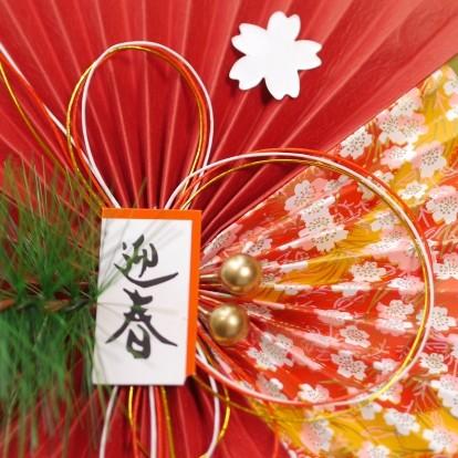 新春のお慶びを申し上げます