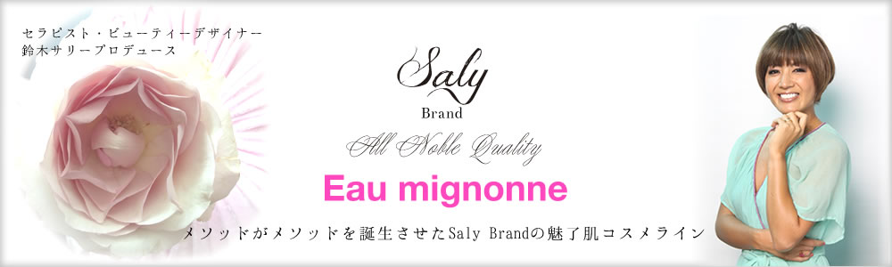 Eau mignonne メソッドがメソッドを誕生させたSaly Brandの魅了肌コスメライン