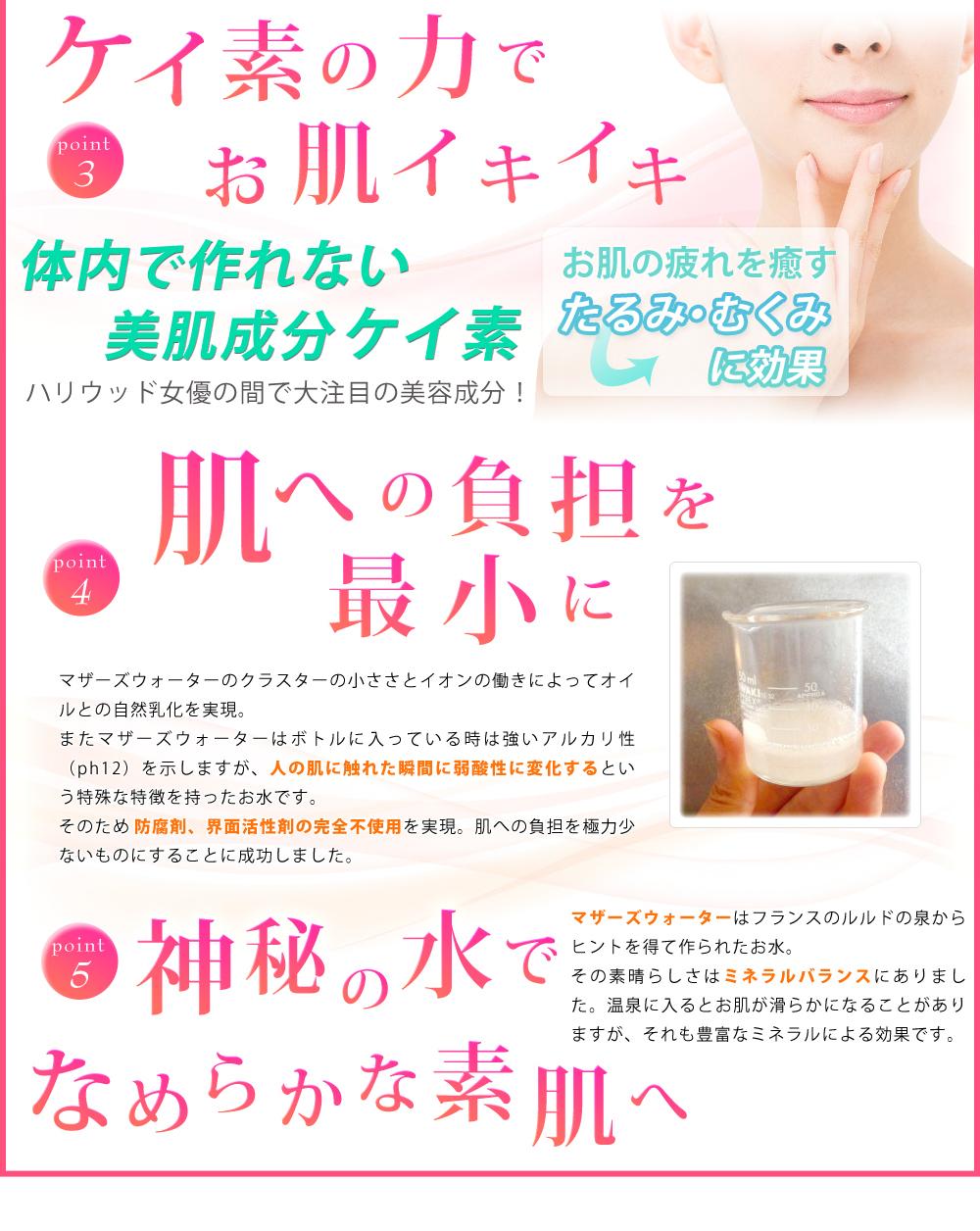 ケイ素、防腐剤・界面活性剤不使用、ミネラルバランス