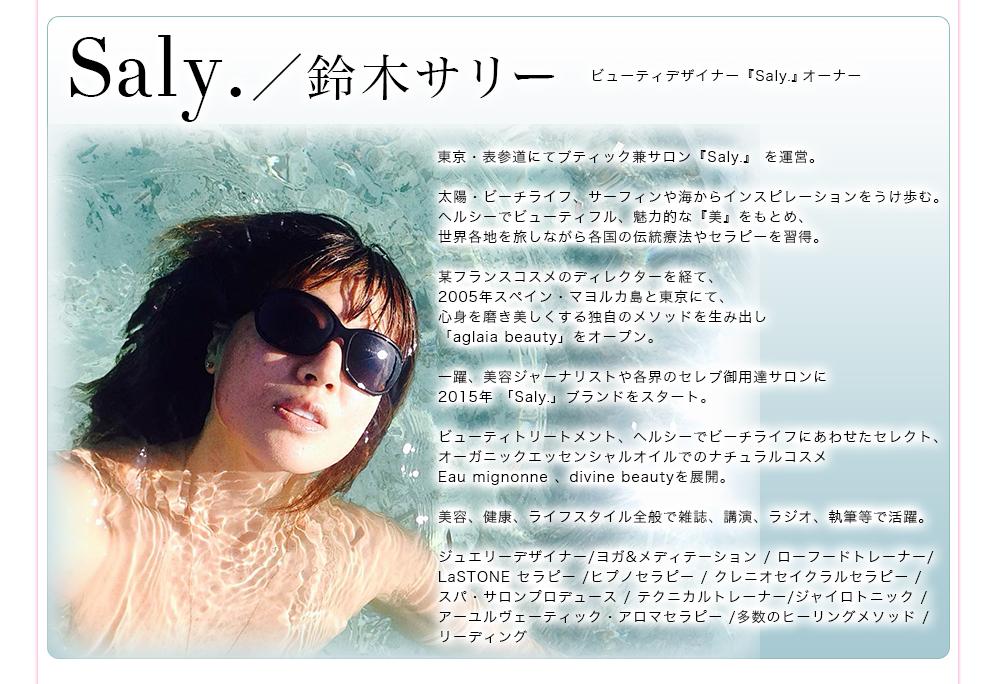 鈴木サリー ビューティデザイナー